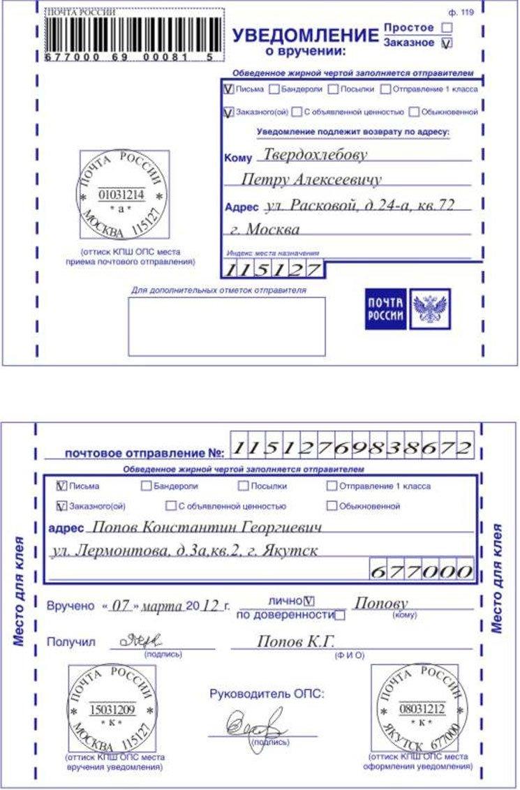 опись документов для почты образец